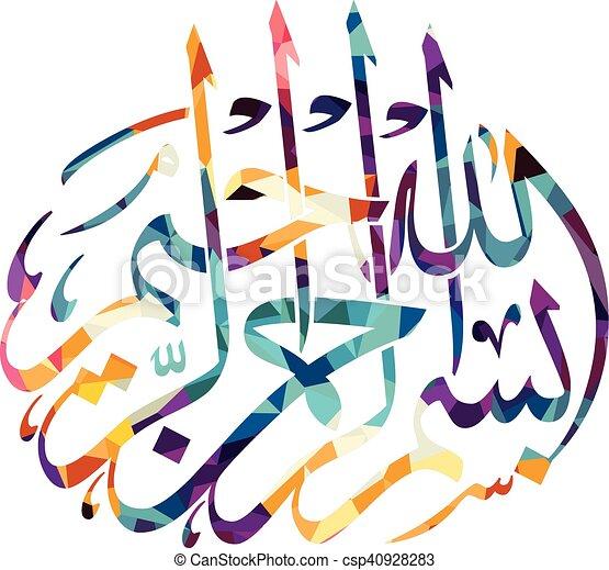 La caligrafía islámica árabe clamigrafiada Dios todopoderoso Alá la más graciosa fe musulmana - csp40928283
